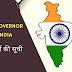 भारत के नए राज्यपाल की सूची 2019  [Updated 22 June 2019]