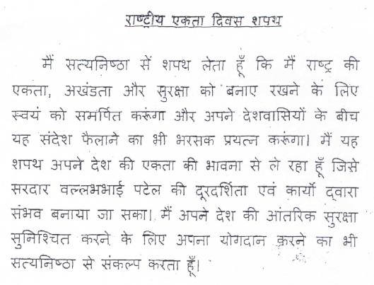 Rashtriya Ekta Diwas,National Unity Day, Pledge