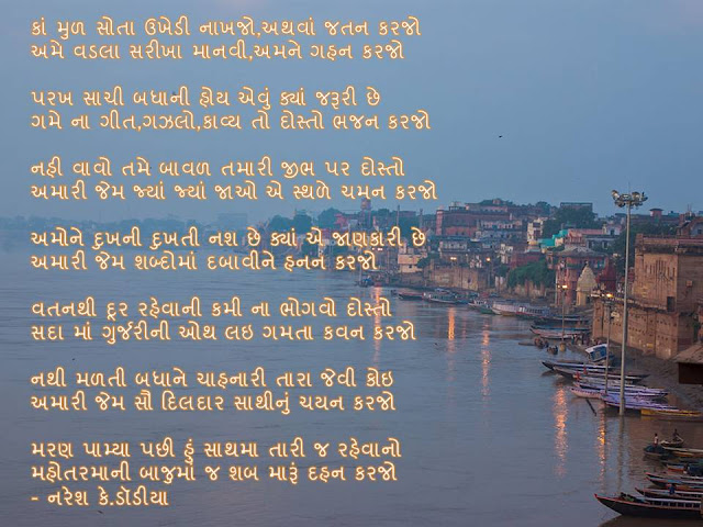 कां मुळ सोता उखेडी नाखजो,अथवां जतन करजो Gujarati Gazal By Naresh K. Dodia
