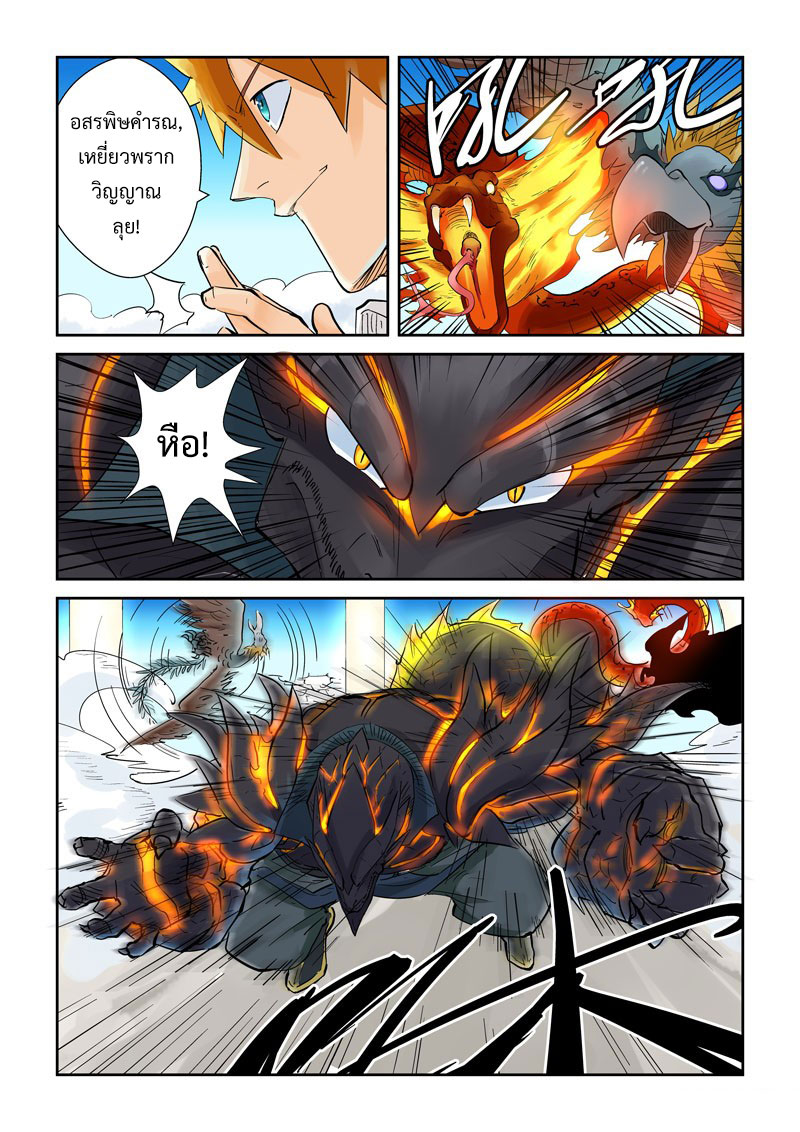 Tales of Demons and Gods ตอนที่ 126.2 หน้า 4
