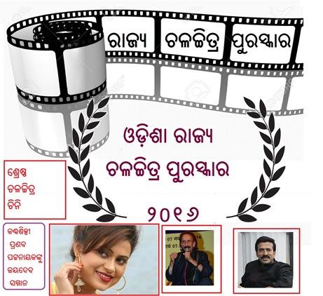 28odisha state film awards winner