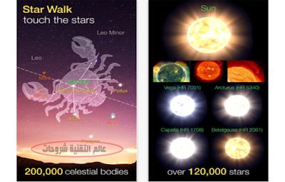 تطبيق-Star-Walk-ستار-ووك