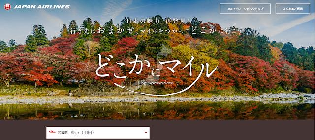 JALのホームページのテキスト