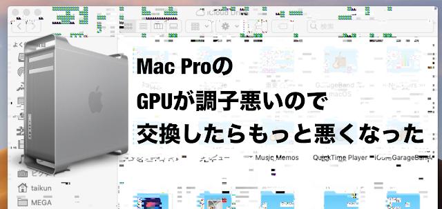 Mac Pro の GPU が調子悪いので交換したらもっと悪くなった