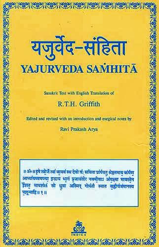 Yajur Veda Pdf