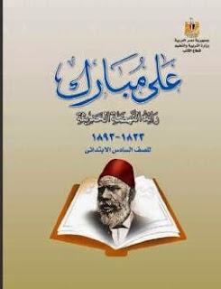 كتاب قصة على مبارك للصف السادس الإبتدائي الترم الأول والثاني 2018