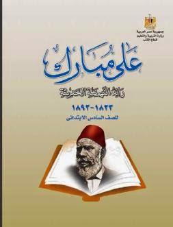 كتاب الوزارة في قصة على مبارك للصف السادس الإبتدائي الترم الأول والثاني 2018