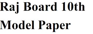कक्षा 10 वीं 2020 के लिए राज बोर्ड 10 वीं मॉडल पेपर 2020 आरबीएसई नमूना पेपर