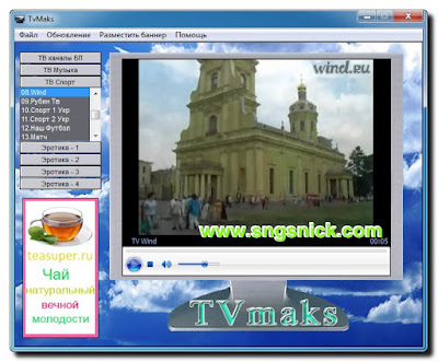 TvMaks 1.5.4.9 - Пример просмотра канала
