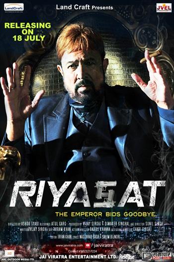 Riyasat 2014 Hindi Movie Download