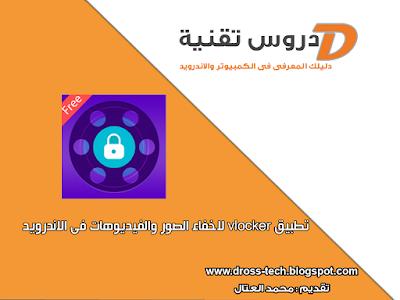 تطبيق vlocker لاخفاء الصور والفيديوهات فى الاندرويد