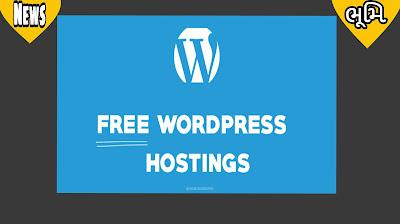 Free High Speed WordPress Hosting