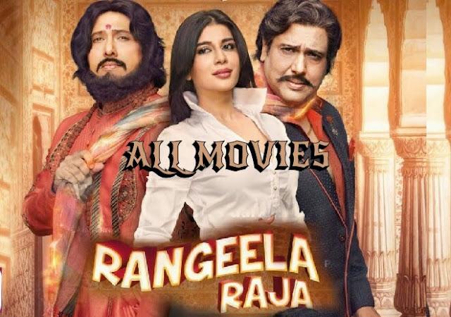 Rangeela Raja Movie pic