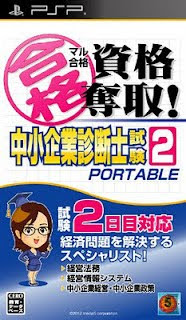 [PSP] [マル合格資格奪取! 中小企業診断士試験2 ポータブル] (JPN) ISO Download