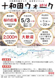 Towada Walking 2016 Spring Festival Taisosai 十和田ウォーク 十和田市春まつり 太素祭