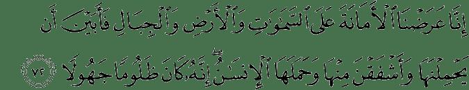 Surat Al Ahzab Ayat 72