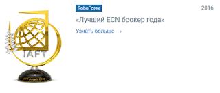 Награда RoboForex за 2014 год