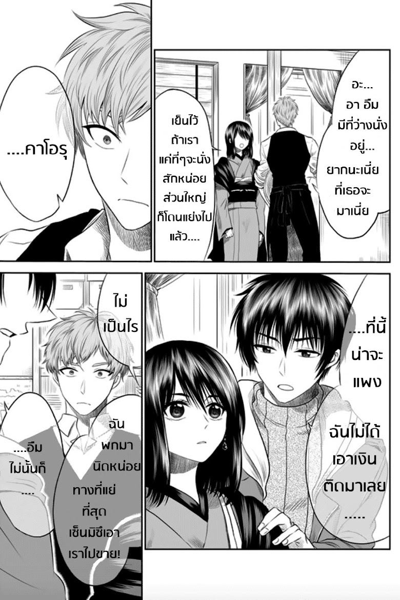 I want to cry with you on Thursday - หน้า 5