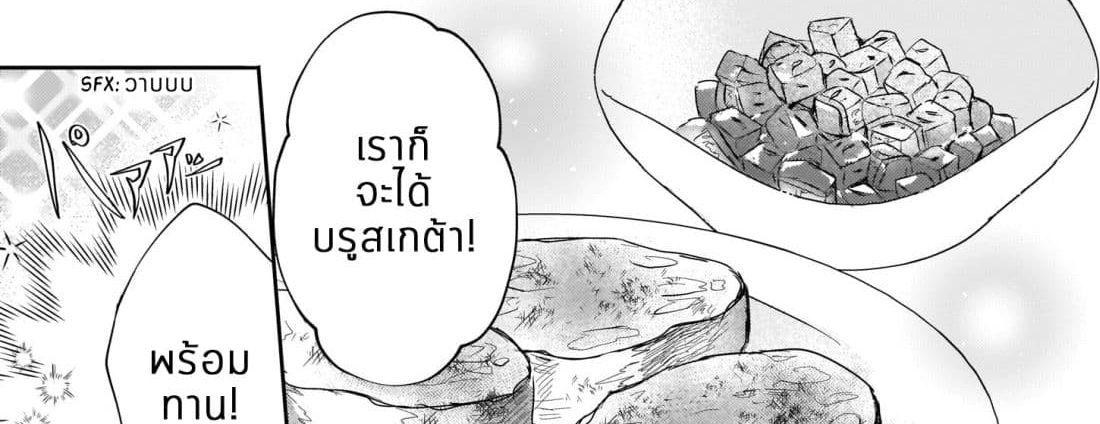 อ่านการ์ตูน Skill Daidokoro Shoukan wa Sugoi! Isekai de Gohan Tsukutte Point Tamemasu ตอนที่ 7 หน้าที่ 41