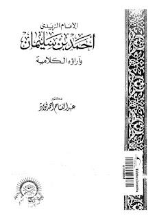 الإمام الزيدي أحمد بن سليمان وآراؤه الكلامية - عبد الفتاح أحمد فؤاد