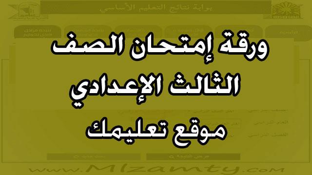 إجابة وإمتحان اللغة الإنجليزية للصف الثالث الاعدادي الترم الأول محافظة دمياط 2018