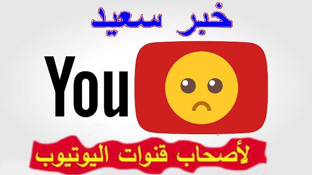 خبر سعيد وجديد لكل اليوتوبرز من يتوفر على قناة في اليوتوب بخصوص إغلاق القنوات والمخالفات !