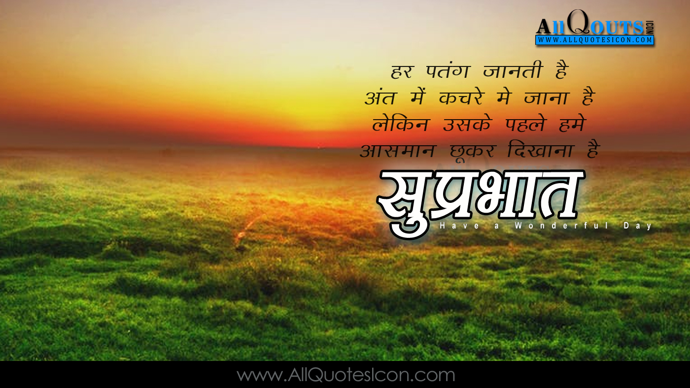 Good Morning Images Best Hindi Shayari Messages Online Happy Good