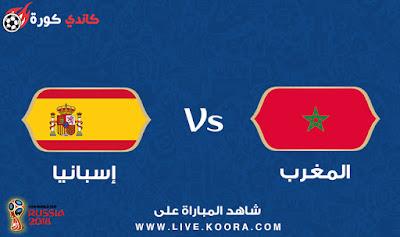 مشاهدة مباراة المغرب وإسبانيا بث مباشر 25-6-2018 كأس العالم 2018