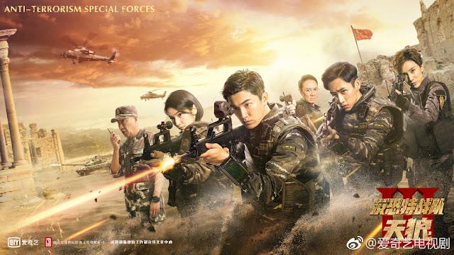 Poster Anti-Terrorism Forces Yang Xuwen Dai Si