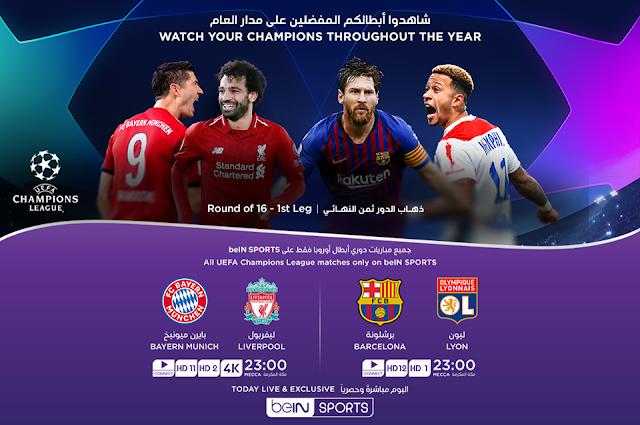 كورة اون لاين مشاهدة مباراة برشلونة وليون بث مباشر اليوم Lyon vs Barcelona في دوري الأبطال 2019