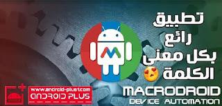 تحميل تطبيق MacroDroid pro لاتمام المهام تلقائيا في جهازك الاندرويد النسخة المدفوعة مهكر جاهز مجانا، MacroDroid - Device Automation pro، MacroDroid pro.apk، تحميل MacroDroid pro.apk مهكر، MacroDroid مدفوع، تنزيل MacroDroid، تحميل MacroDroid المدفوع، MacroDroid مهكر، مهكر، تهكير، مدفوع، المدفوع، apk، برمجة، تنفيذ المهام، الي، تلقائي، شرح MacroDroid، MacroDroid pro