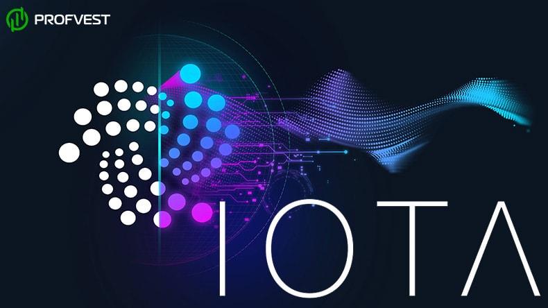 Криптовалюта IOTA