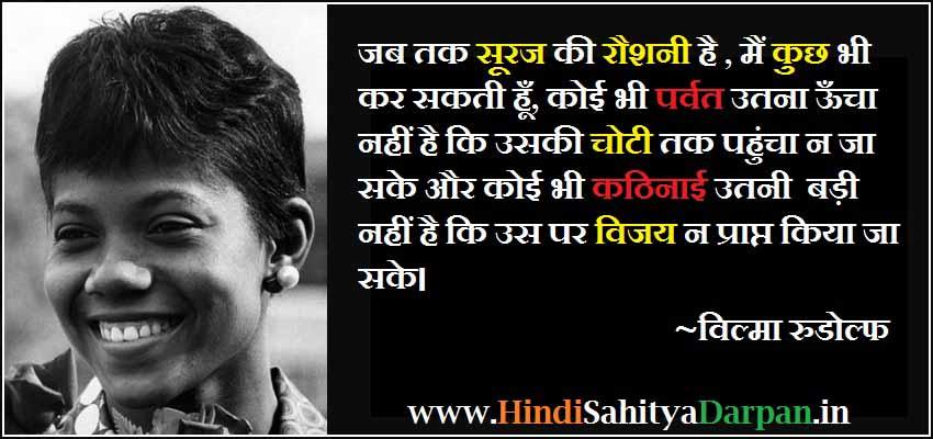 wilma rudolf hindi story,wilma rudolf story in hindi