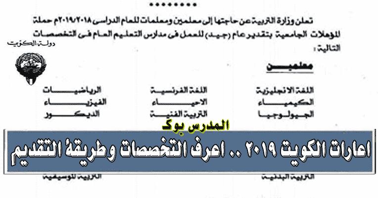 بدء اعارات المعلمين بالكويت 2019 الموعد والتقديم والتخصصات المطلوبة من هنا