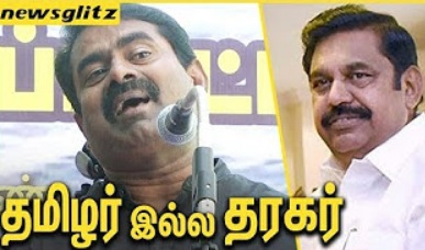 Seeman Slams ADMK and BJP Goverment | Seeman Latest Speech