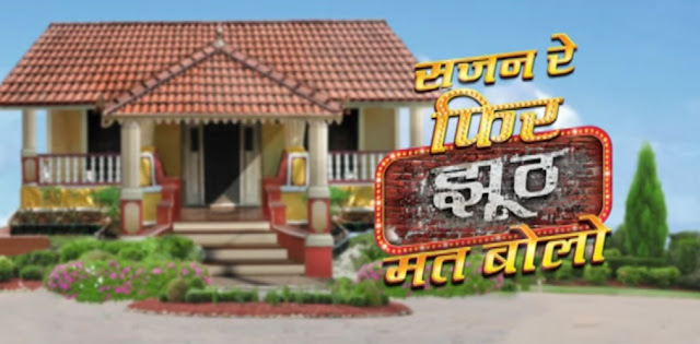 'Sajan Re Phir Jhuth Mat Bolo' Sab Tv Upcoming Serial