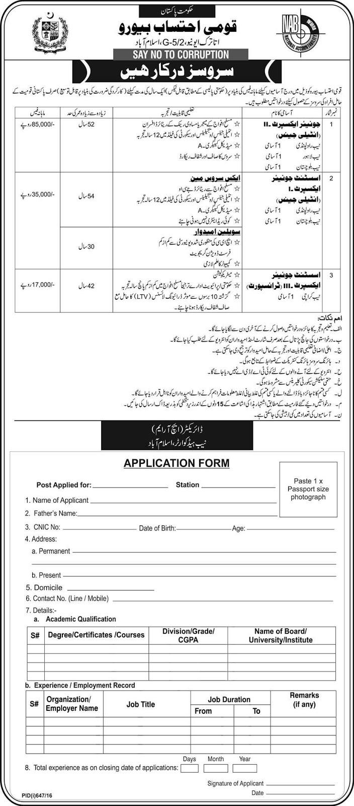 Govt Jobs in Pakistan NAB Jobs 2016 for Junior Expert Intelligence Fresh Graduates
