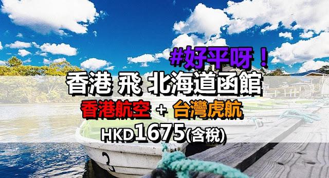 自制北海道平飛!港航+台灣虎航 飛 函館 HK$1,675起(來回連稅) ,只限今日!