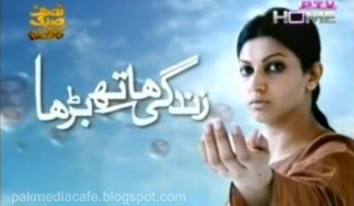 DrAmA PaKiStAn TV: Zindagi Haath Barha Full Episode 19 - 27