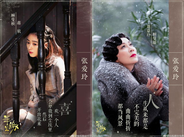 Eighteen Springs cdrama Jiang Xin Carina Lau
