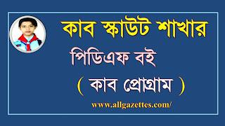 কাব স্কাউট শাখার পিডিএফ বই - কাব প্রোগ্রাম: