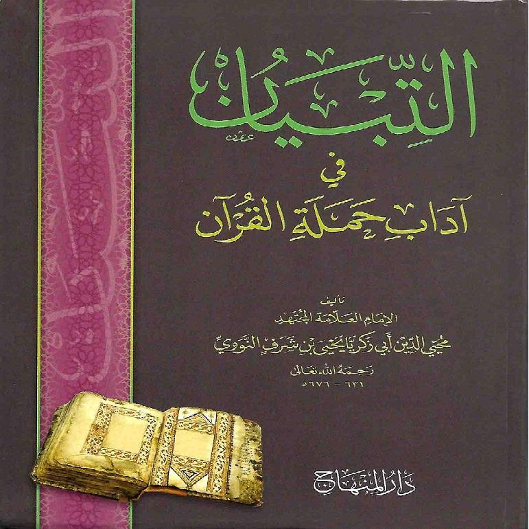 Terjemah Kitab At Tibyan Pdf