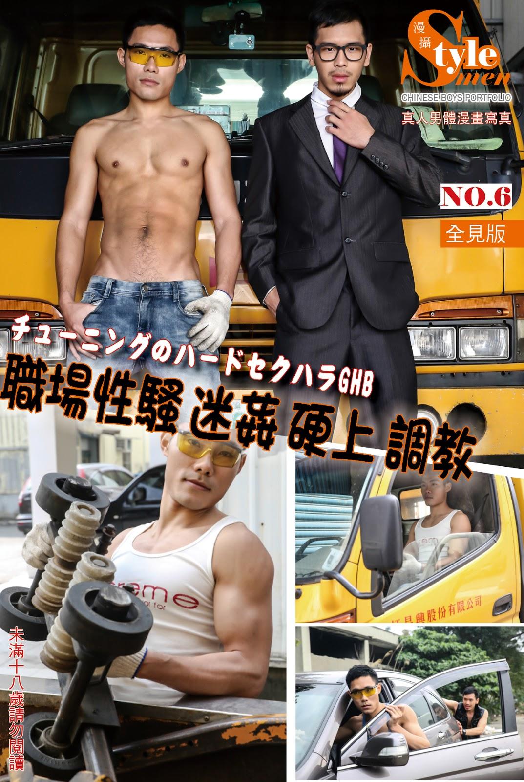 Style men型男幫 漫攝 N0.6