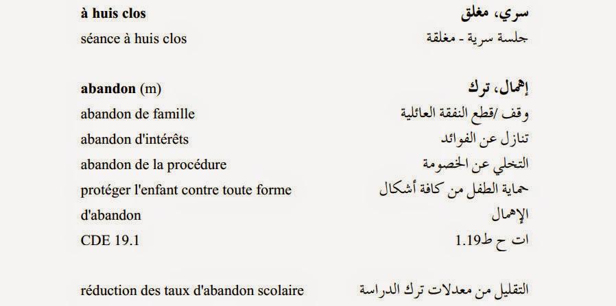 dictionnaire juridique francais arabe pdf