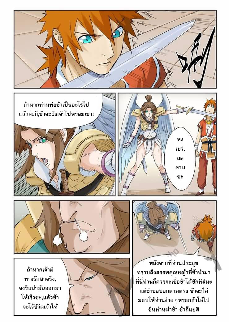 Tales of Demons and Gods ตอนที่ 154 หน้า 4