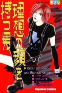 Risou no Kao wo Motsu Otoko