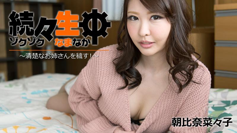 HEYZO 1585 続々生中~清楚なお姉さんを穢す!~ - 朝比奈菜々子