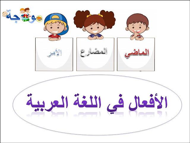 الأفعال في اللغة العربية