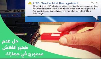 حل مشكلة عدم ظهور الفلاش ميموري usb  أو الهاتف عند ربطها مع الحاسوب