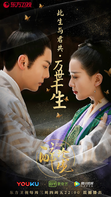 Lost Love in TImes Cecilia Liu William Chan